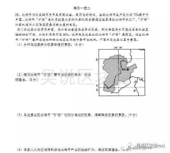 """""""四川比特币矿场""""成为考题,多次出现中国高考模拟地理卷"""