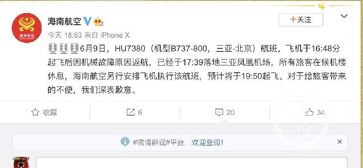 《【超越娱乐开户】海航三亚飞北京航班风挡现裂纹返航:未造成客舱失压 无伤亡》
