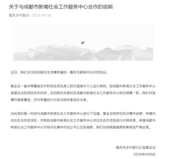 摩天平台,益基金会摩天平台回应刘韬涉嫌图片