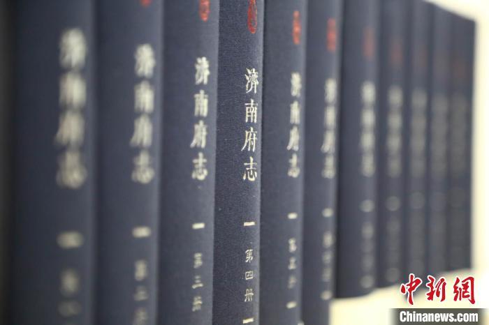 济南发行清康熙《济南府志》 重修旧志赓续历史文脉
