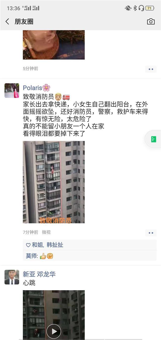 """幼童翻出14楼阳台悬挂窗外 消防员化身""""蜘蛛侠""""上演惊险救援"""