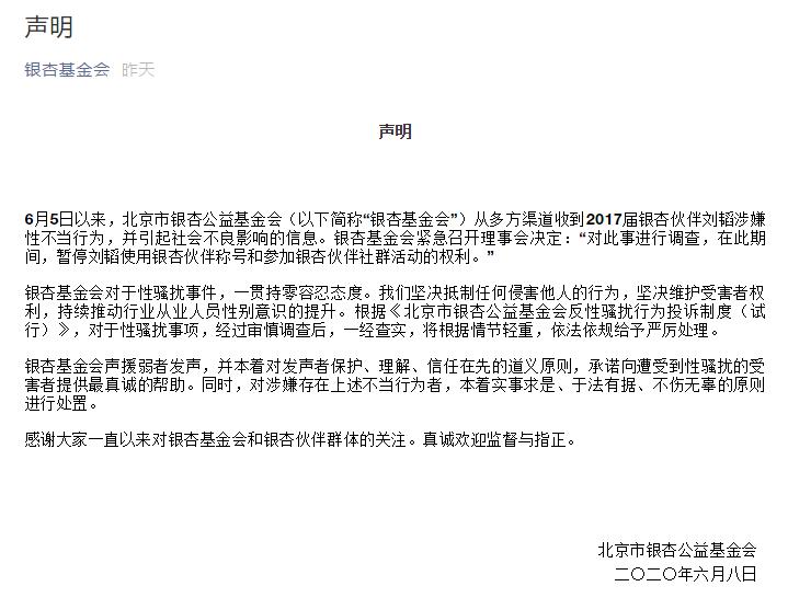摩天注册:公益人刘韬摩天注册涉嫌性图片