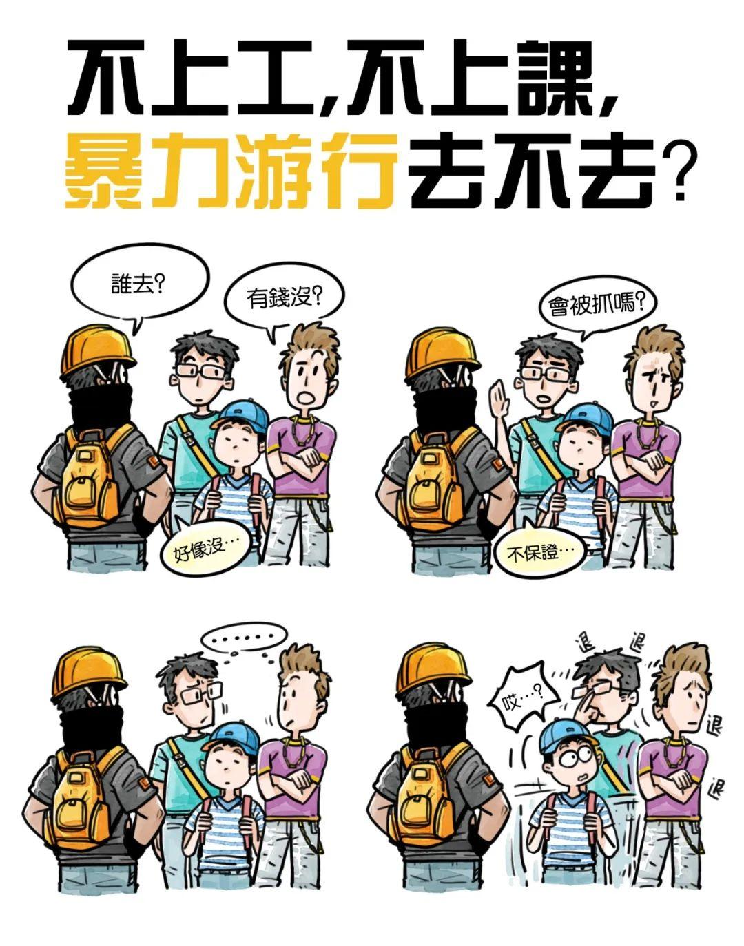 [杏悦平台]人民锐评煽惑三罢这杏悦平台是赤图片