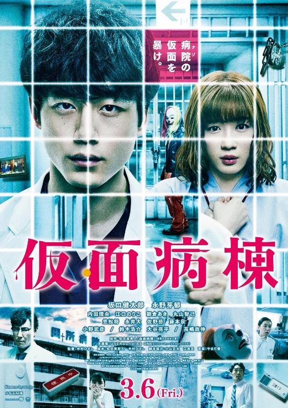 《假面病房》7.10在台上映 坂口健太郎陷医院疑云