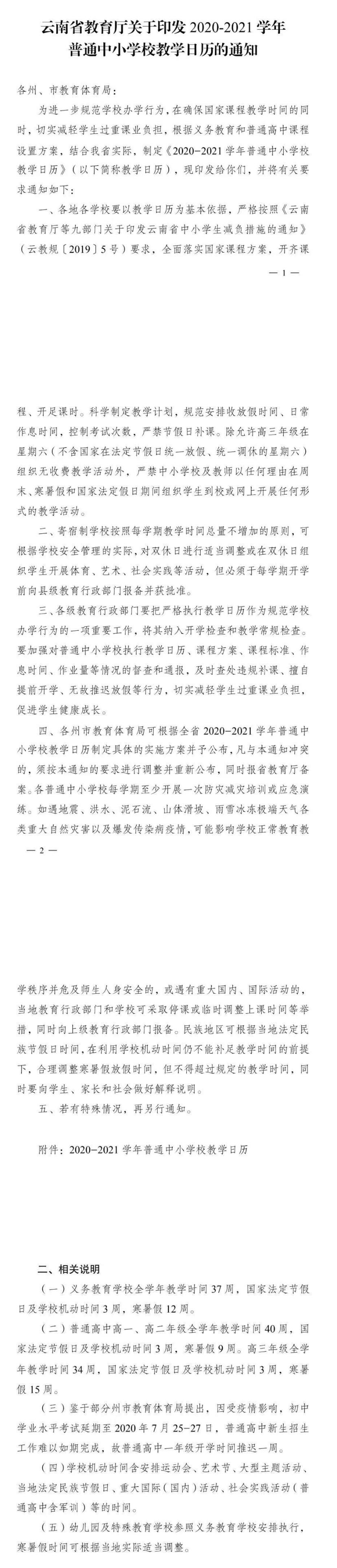 因新生招生未如期完成云南杏悦主管高一年,杏悦主管图片