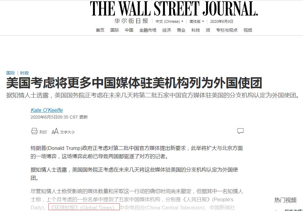 摩天开户,环球时报摩天开户也列为外国使团胡锡进微图片