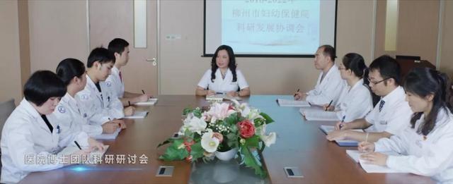 柳州市妇幼保健院获批博士后创新实践基地