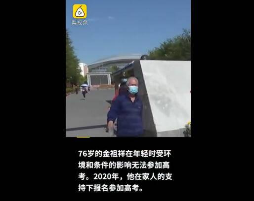 新疆76岁大爷参加高考 称将来想学医