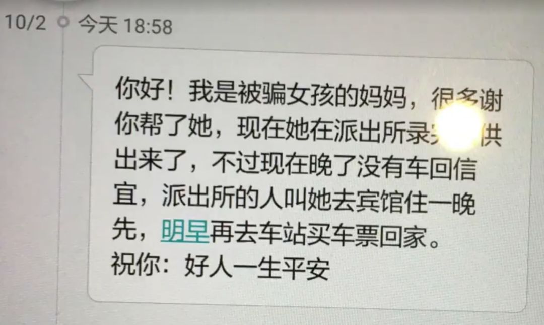 岳云鹏找了13年的姑娘:我忘不了她
