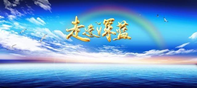 走进深蓝|《牢记嘱托 铸就国家海洋战略科技力量》7月11日21:10即将播出
