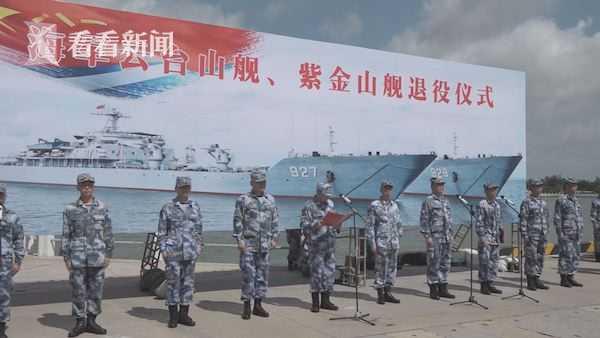 视频|两艘第一代国产登陆舰光荣退役!图片