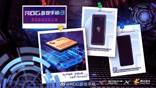 ROG游戏手机3与腾讯游戏深度定制 7·22发布或有惊喜