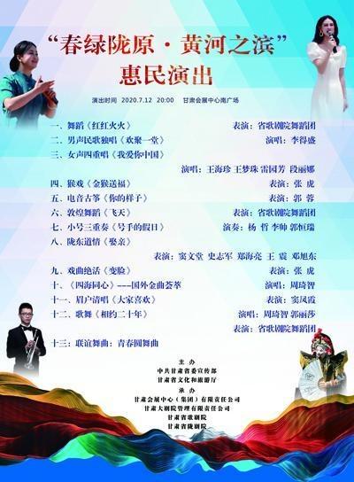 """""""春绿陇原·黄河之滨""""惠民演出将于7月12日在甘肃会展中心南广场上演"""