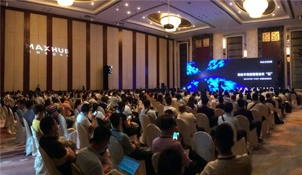 MAXHUB百城巡展点亮深圳站 平安集团、龙华区医院智慧领跑信息化升级