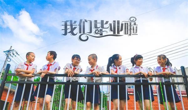 桂东:小学老师玩转创意毕业照