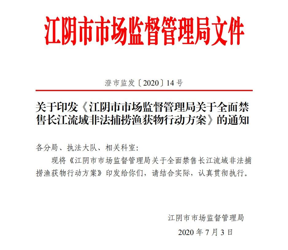 提醒 江阴7月起全面禁售长江流域非法捕捞渔获物