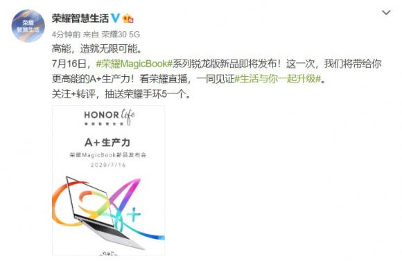 谜底揭晓!荣耀官宣7月16日召开发布会 MagicBook锐龙版亮点多