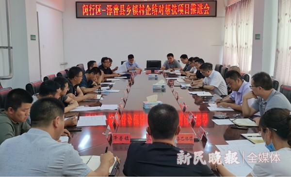上海援疆泽普分指挥部召开乡镇结对、村企帮扶项目推进会