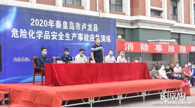 卢龙县举办危险化学品安全生产事故应急演练