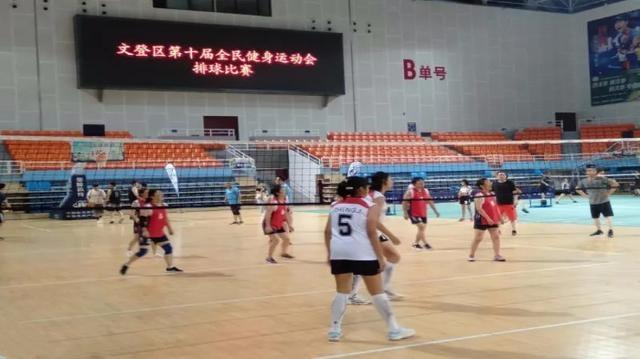 威海市文登区第十届全民健身运动会排球比赛落幕
