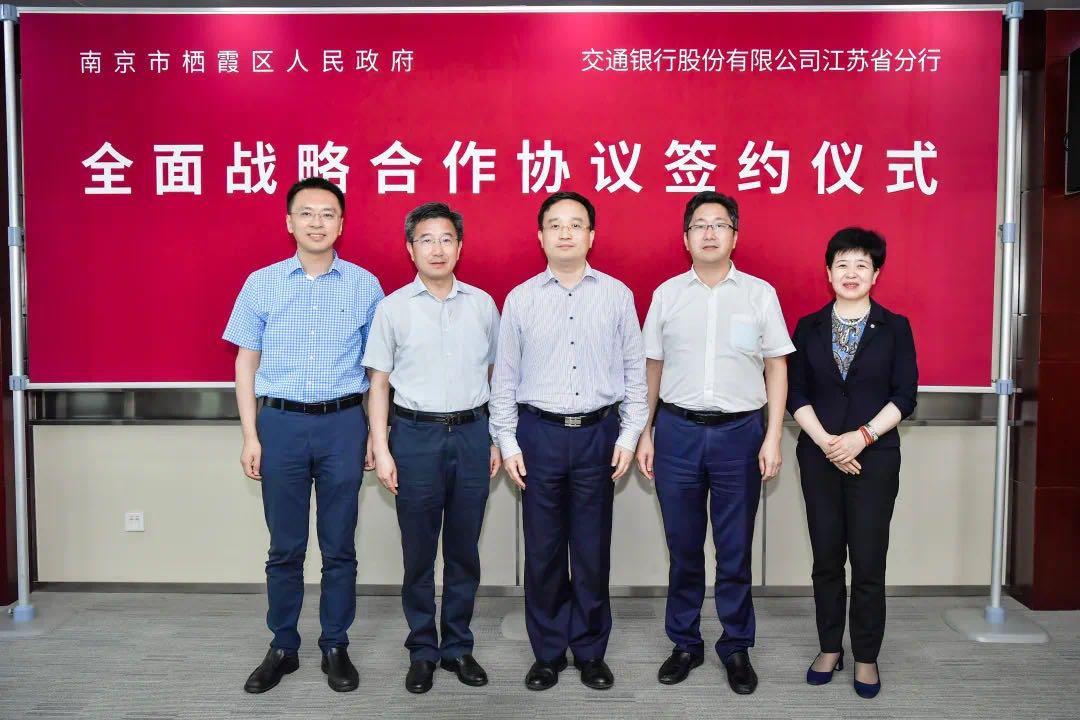 交通银行江苏省分行与南京市栖霞区人民政府签订全面战略合作协议
