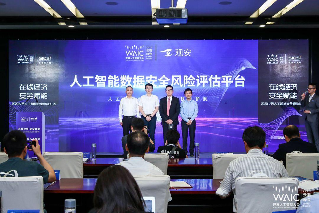 上海AI数据安全风险评估平台启动:直面人工智能成长期瓶颈