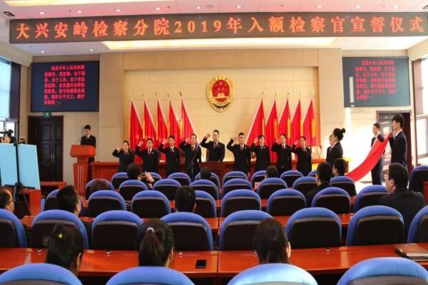 黑龙江省检察院大兴安岭分院:内设机构改革取得显著成效