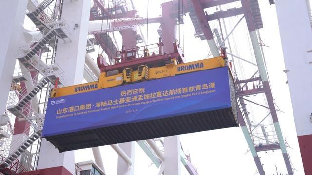 山东港口集团·海陆马士基亚洲孟加拉直达航线成功首航青岛港