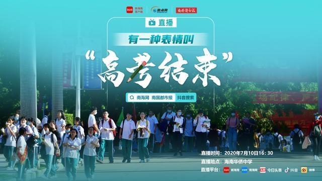 直播预告   下午4点半相约海南华侨中学考点 共庆海南学子高考结束