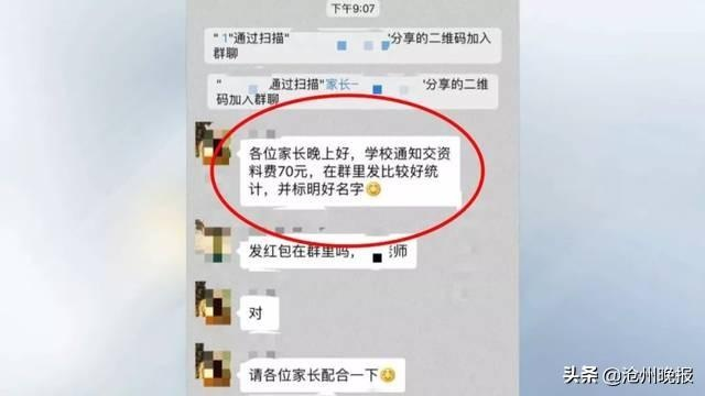 """骗子混进班级微信群 冒充老师收取""""资料费""""海兴县一小学10多名家长被骗"""