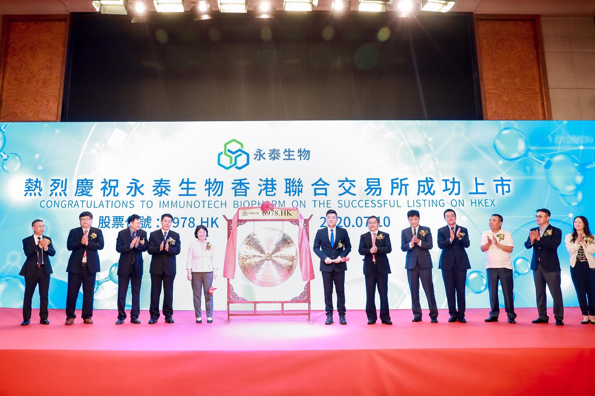 永泰生物登陆港交所:加速中国细胞免疫疗法商业化进程