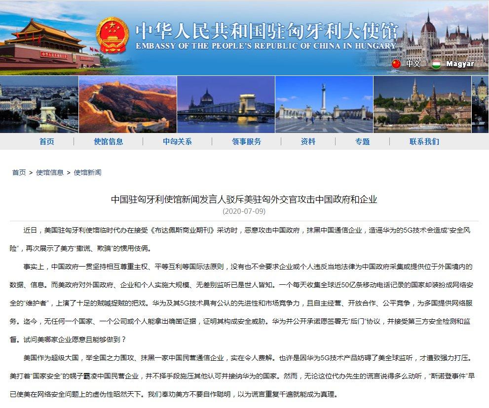 中国驻匈牙利使馆新闻发言人驳斥美驻匈外交官攻击中国政府和企业