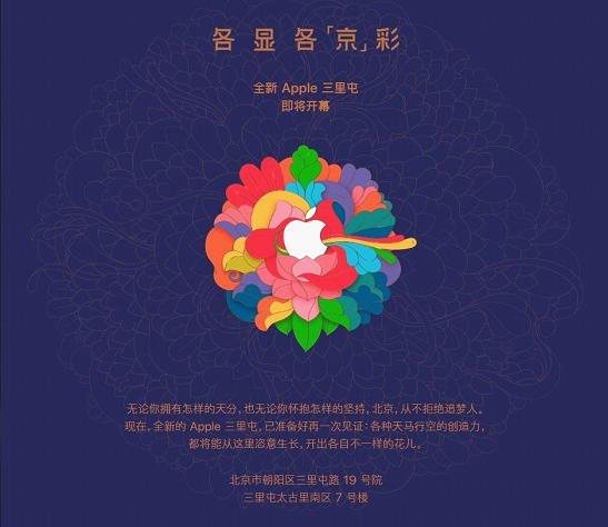北京三里屯Apple Store旗舰店即将开业