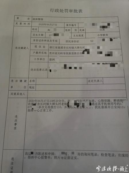 """乱报警是要受处罚的 慈溪小伙拨110玩""""大冒险""""游戏被拘7日"""