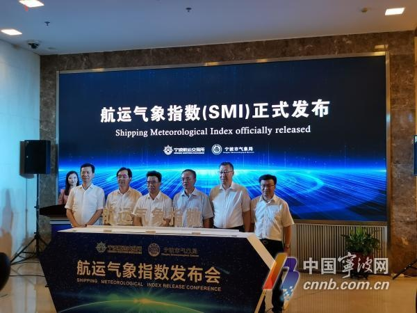 宁波海上丝路指数又添新成员 全球首个航运气象指数发布