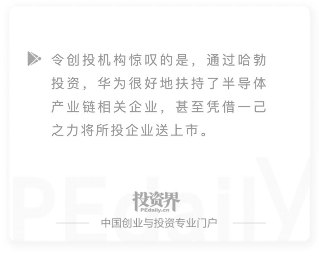 揭秘华为创投版图:一年出手 12 笔,单笔最高 1 亿元