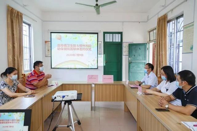 柳州市妇幼保健院牵手洛埠镇卫生院,推进紧密型医联体建设