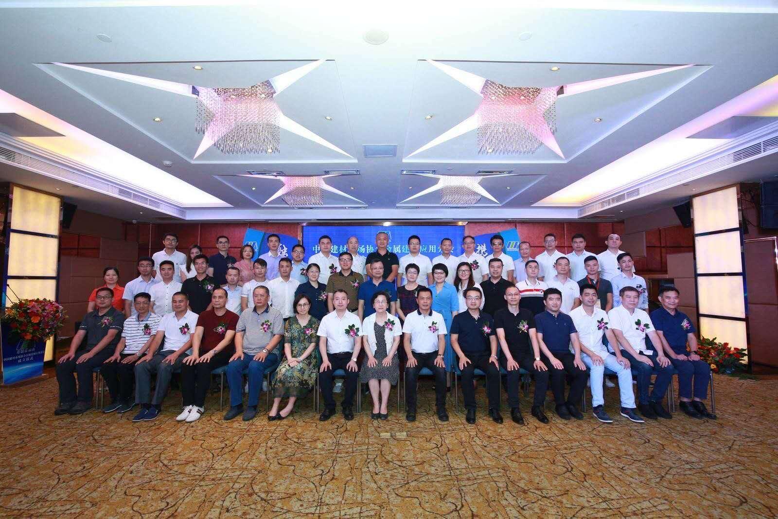 全国性行业组织中国建材市场协会金属建材应用分会落户佛山