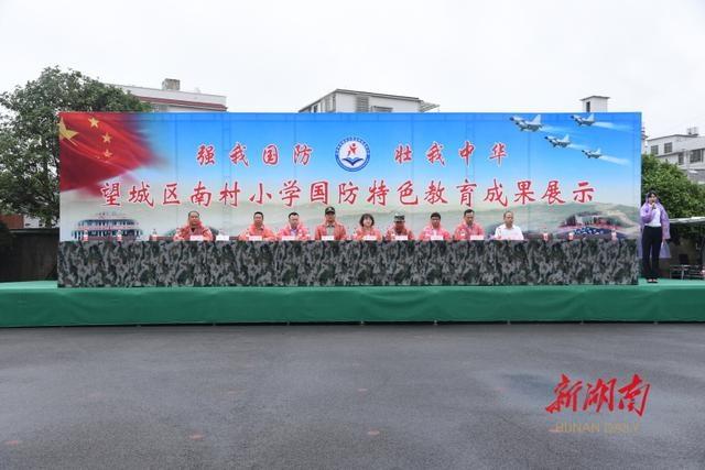 国防教育从娃娃抓起 望城区举办国防教育进校园活动