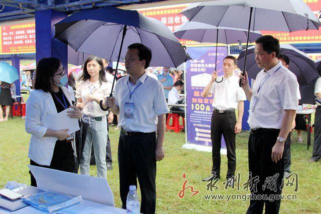 湖南2020年民营企业招聘月活动在永州启动