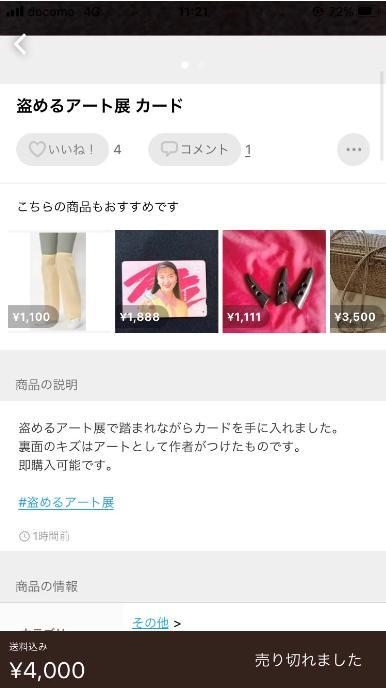 拍卖网站上出现的部分展品(网页截图)