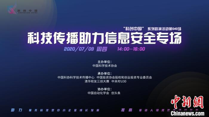 """中国科协""""科创中国""""举办信息安全专场路演"""