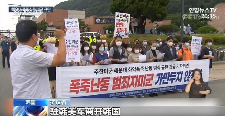 驻韩美军在釜山严重扰民仅一人被处罚款韩媒:不平等协定让韩警察束手无策