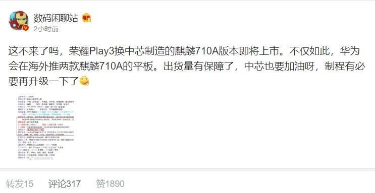 消息称2020版荣耀Play3将换用中芯国际所产海思麒麟710A