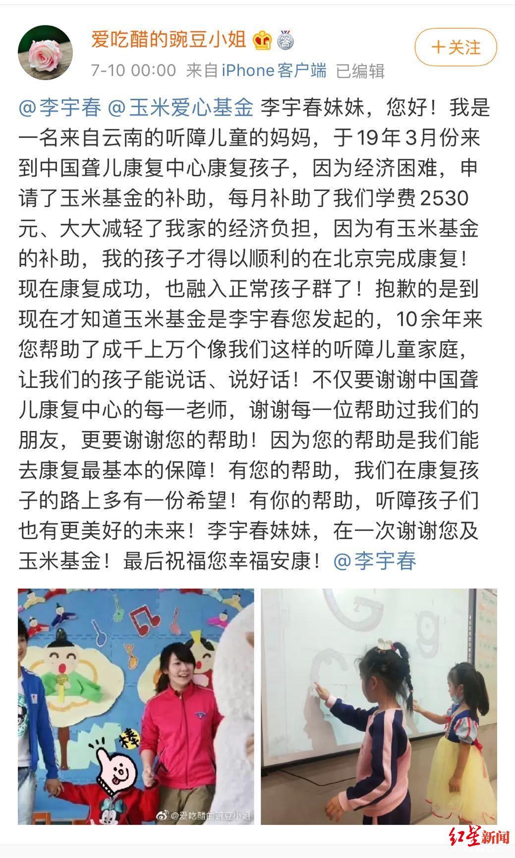 听障儿童完成康复 母亲深夜发文感谢李宇春