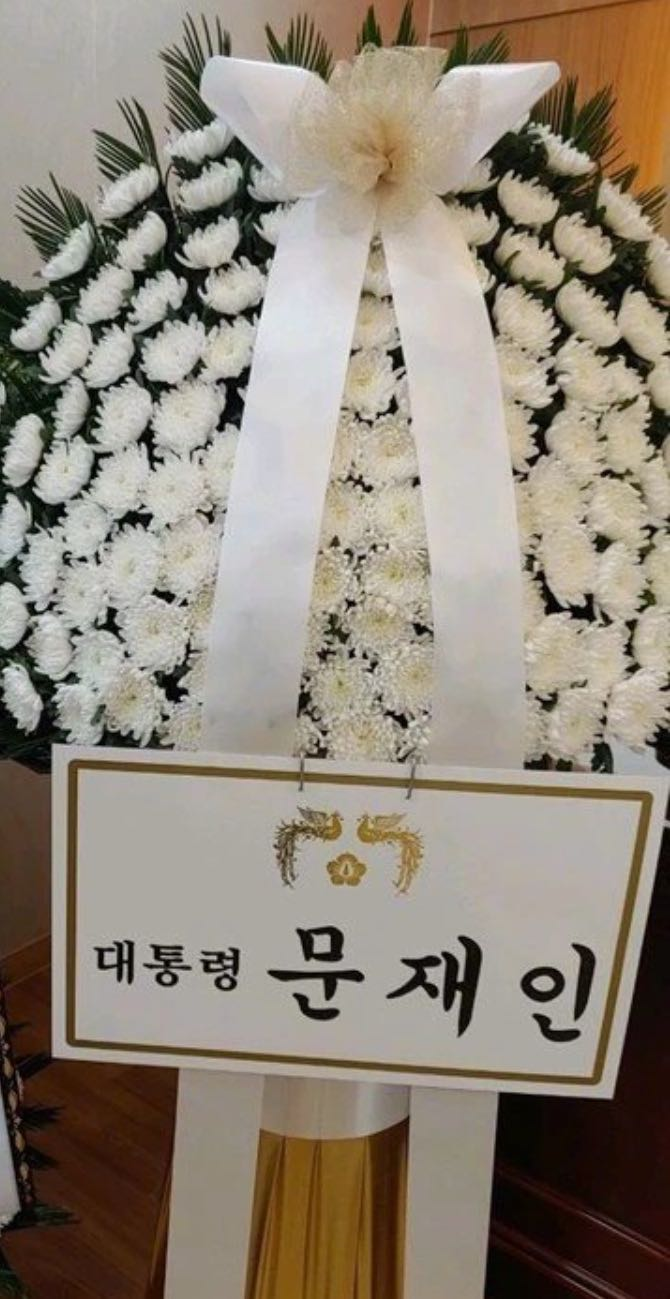 7月10日,韩国总统文在寅敬送花圈吊唁已故首尔市长朴元淳。