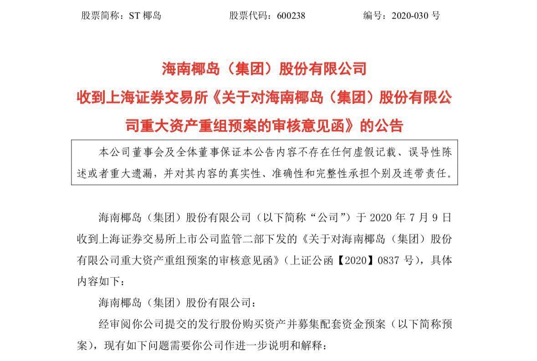 [摩鑫]重组事摩鑫项信息仍不清晰ST椰岛遭上海证交图片