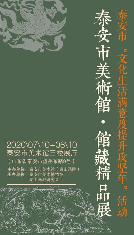 展览预告|泰安市美术馆馆藏精品展