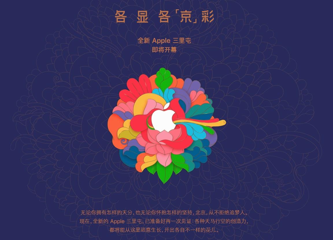 全新Apple Store北京三里屯店即将开幕!