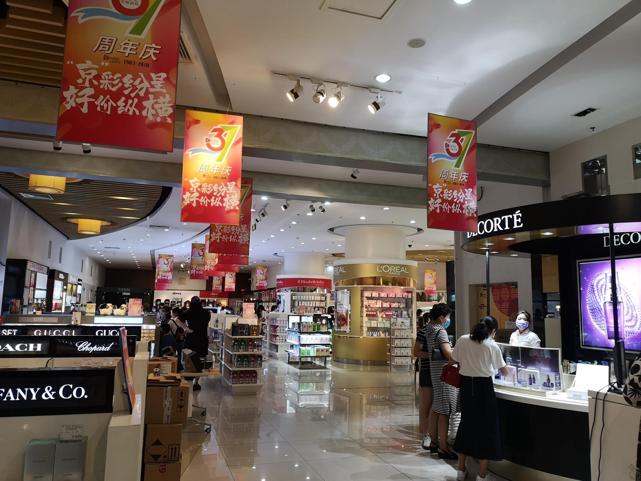 sky平台:批sky平台公司沾光北京中服免税图片